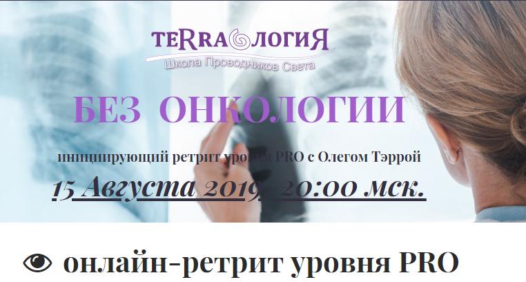 """Ретрит Олега Тэрры """"БЕЗ ОНКОЛОГИИ"""""""